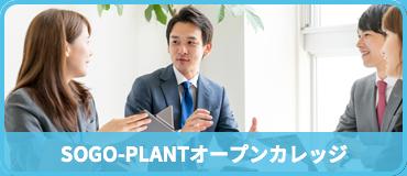 バナー:SOGO-PLANTオープンカレッジ