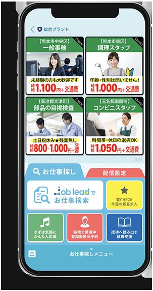 スマートフォンイメージ画像