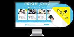 イメージ画像:まずは「Joblead」でお仕事検索!