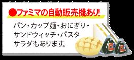 ファミマの自動販売機あり! パン/カップ麺/おにぎり/サンドウィッチ/パスタサラダもあります。