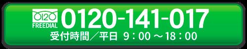 お電話でのお問い合わせはこちらまで!0120-141-017。平日の9時から18時まで受付けております。