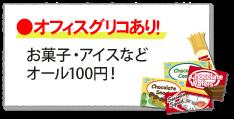 オフィスグリコあり! お菓子/アイスなどオール100円