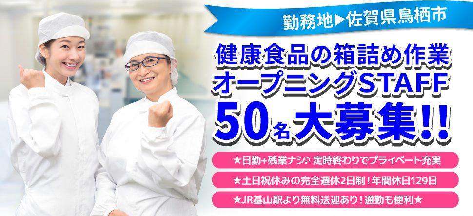 大手製薬会社でのお仕事!繁忙につきオープニングスタッフを大量増員!50名大募集です☆