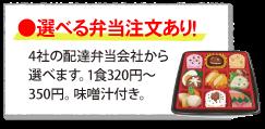 選べる弁当注文あり! 4社の配達弁当会社から選べます。 1食320円~350円味噌汁付き。