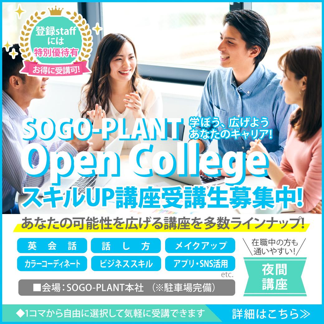 SOGO-PLANT-オープンカレッジ-スキルアップ講座の受講生を募集中です!
