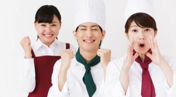 高時給1200円|社宅完備|調理師・経験が活かせる|洋食調理