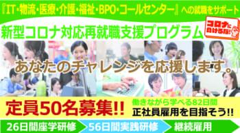 正社員が目指せる|熊本県支援事業|医療・福祉系への就職をサポートします