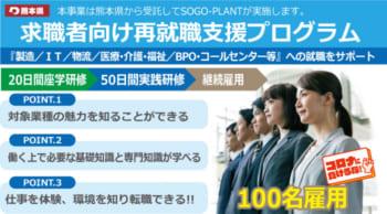 正社員が目指せる|熊本県支援事業|BPO・コールセンターへの就職をサポートします